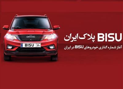 شماره گذاری خودروهای بیسو در ایران آغاز شد