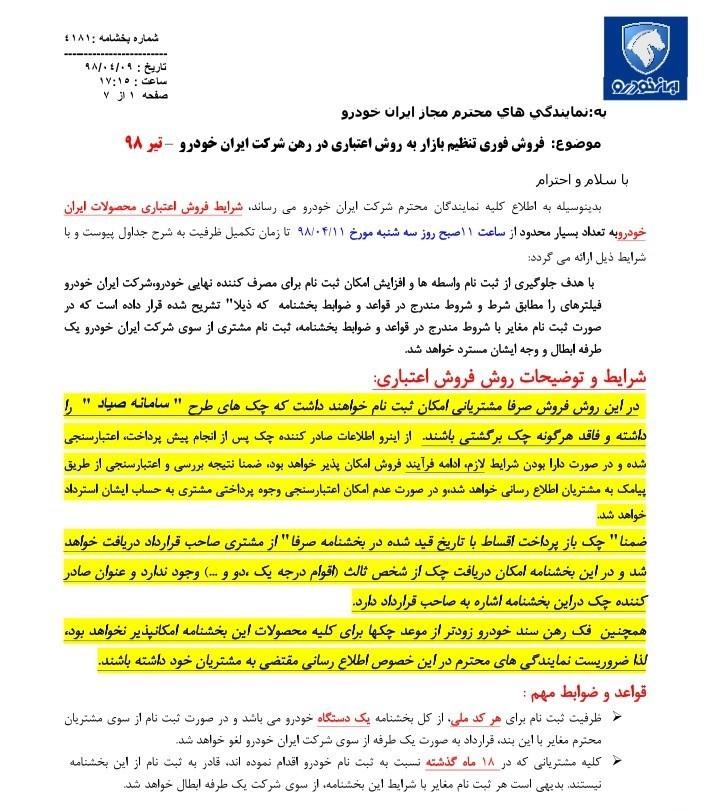 بخش نامه فروش اقساطی ایران خودرو